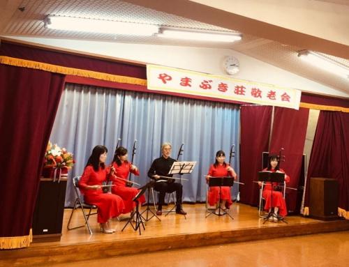 2019年9月13日(金) 川越市養護老人ホーム「やまぶき荘」の敬老会にお招きいただきました。