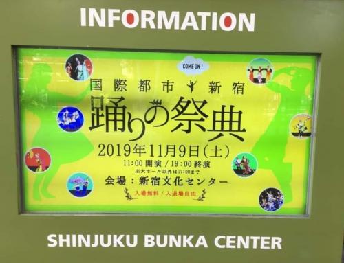 2019年11月9日(土) 新宿文化センターで行われた「国際都市新宿・躍りの祭典2019」に参加させていただきました。