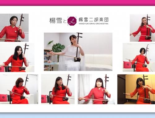 埼玉県文化振興課主催「アーティストボランティアコンサート事業」動画完成
